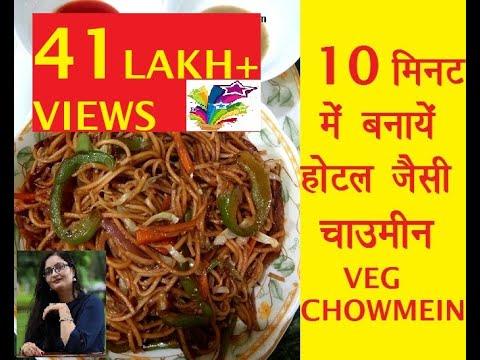 Veg Chowmein Recipe 10 मिनट में चाऊमीन बनाने का आसान तरीका How To Make Chowmein In Chinese Style