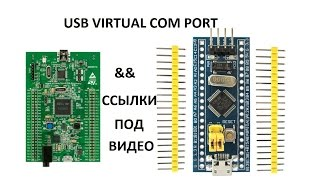 STM32Cube USB VIRTUAL COM PORT