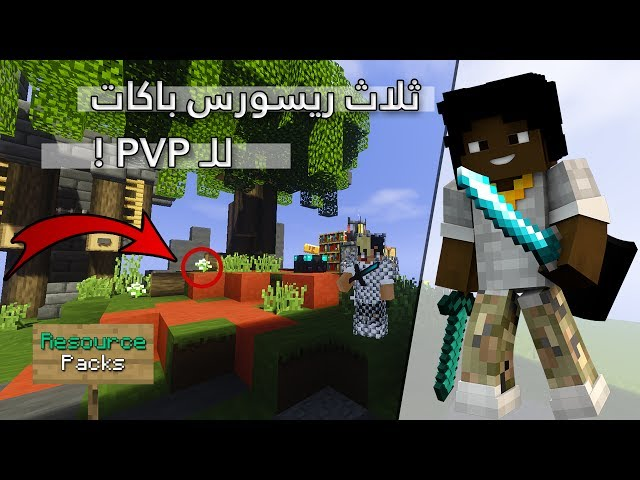 Resource Packs [ PVP ] l ! ???? 3 ?????? ????? ,?????? ???????