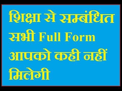 Full Form Related To Education ॥ शिक्षा से सम्बंधित Full Form जिसके बारे में आपको पता होना चाहिए
