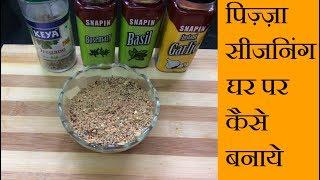 Pizza Seasoning पिज़्ज़ा सीजनिंग - How to make Pizza Seasoning at home recipe in hindi