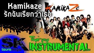 [INST] Kamikaze - รักฉันเรียกว่าเธอ INSTRUMENTAL (Karaoke / Lyrics on screen)