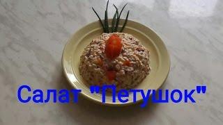 "#Новогодний салат ""Петушок"".#Видеорецепт."