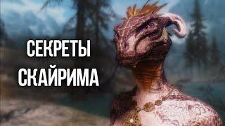 Skyrim Интересные моменты и секреты игры, О КОТОРЫХ ВЫ НЕ ЗНАЛИ!