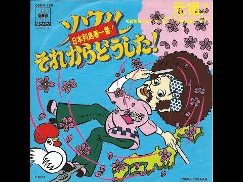和モノ Japanese Disco Classicソウル それからどうした!(日本列島春一番)マイナー・チューニング・バンド