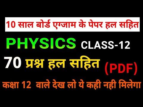 Physics के सबसे महत्वपूर्ण प्रश्न /Class 12 Physics Hindi Medium/UP Board Exam 2019/