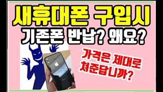호갱탈출-새 휴대폰 구입후 기존폰 반납??? 아직도 속…