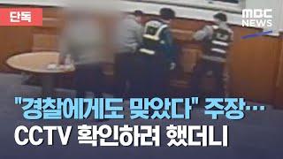"""[단독] """"경찰에게도 맞았다"""" 주장…CCTV 확인하려 했더니 (2019.01.29/뉴스데스크/MBC)"""