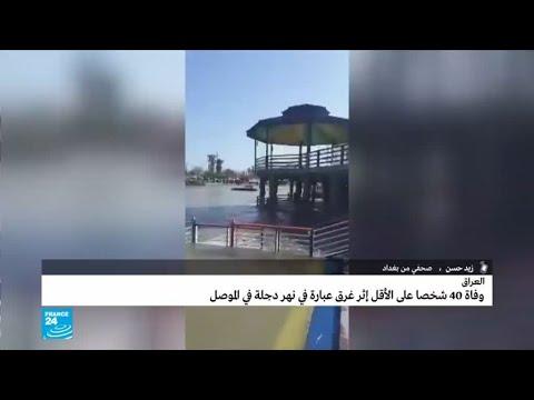 العراق: عشرات القتلى بعد غرق عبارة في نهر دجلة بالموصل  - نشر قبل 2 ساعة