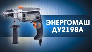 Обзор ударной дрели Энергомаш - ДУ2198А