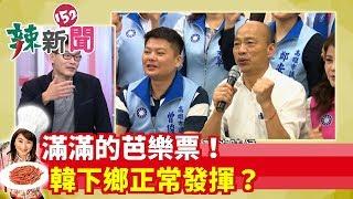 【辣新聞152】滿滿的芭樂票! 韓下鄉正常發揮?2019.10.17