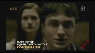 Гарри поттер и Принц полукровка / и Дары смерти 1-2