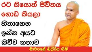 mawarale-bhaddiya-himi-sinhala-bana