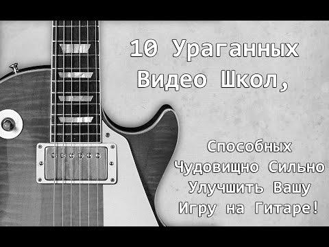 Гитара с нуля - Уроки игры на гитаре