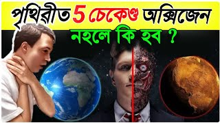 What if oxygen disappeared form earth for 5 seconds - 10 Facts in Assamese | Ep.34 - Janu Ahok