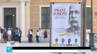 النمسا تحيي مئوية إمبراطورها الأسطورة فرانز جوزيف