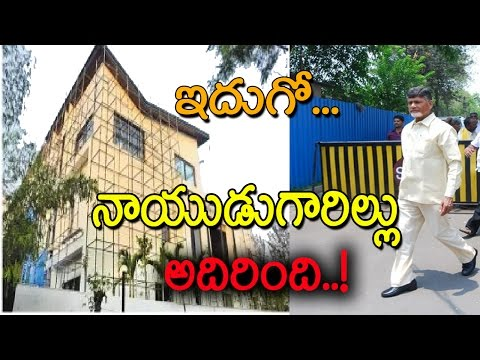 Nara Chandrababu Naidu moves into new home | CM NEW HOUSE IN HYDERABAD | Gossip Adda