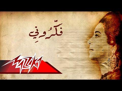 Fakarouny - Umm Kulthum فكرونى - ام كلثوم