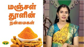 Health Benefits Of Turmeric | Nutrition Diary | Adupangarai Jaya TV - 25-08-2020 Cooking Show