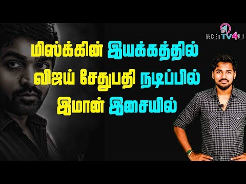 Tamil Rockers! Kollywood Controversy! D Imman 100! Mysskin Savarakathi