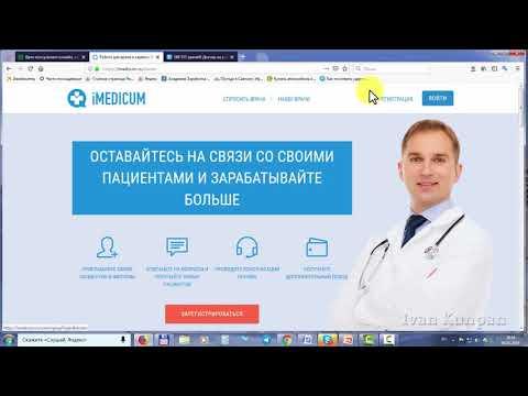 Врач консультант онлайн, как заработать врачу в Интернете