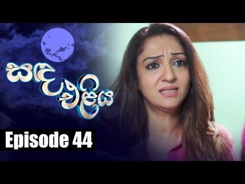 Sanda Eliya - සඳ එළිය Episode 44 | 22 - 05 - 2018 | Siyatha TV