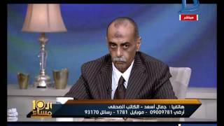 العاشرة مساء| جمال أسعد : تجاوزات الشرطة الكثيرة بحق المصريين تنتقص من شعبية الرئيس