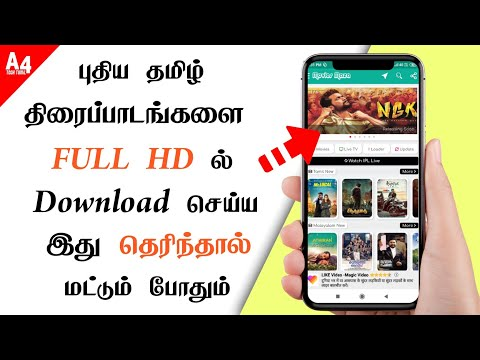 How To Download New Tamil Movies In HD Tamil Dubbed Movies Download 2019