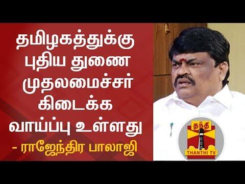 Tamil Nadu likely to get New Deputy Chief...