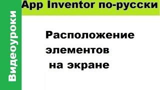 App inventor 2. Видеоуроки для начинающих.Рассположение элементов на экране.