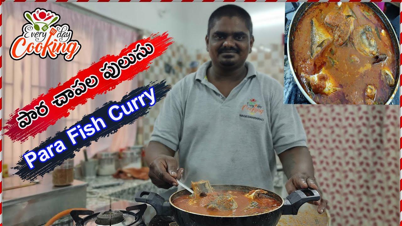 Para Fish Curry // పార చాపల పులుసు // EverydayCooking