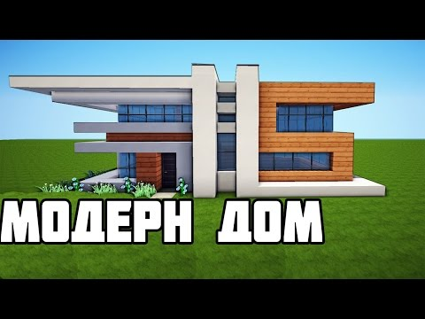 видео: Майнкрафт: Как построить МОДЕРН ДОМ