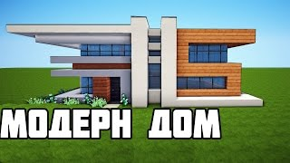 Майнкрафт: Как построить МОДЕРН ДОМ(Майнкрафт: Как построить МОДЕРН ДОМ В этом видео покажу как построить красивый модерн дом в майнкрафт...., 2016-03-19T05:04:34.000Z)