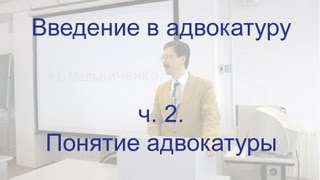 видео Формы организации адвокатской деятельности