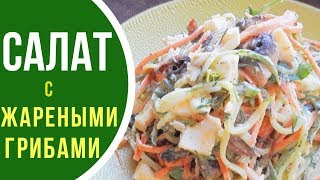 Салат с жареными грибами, овощами и яйцом за 10 минут