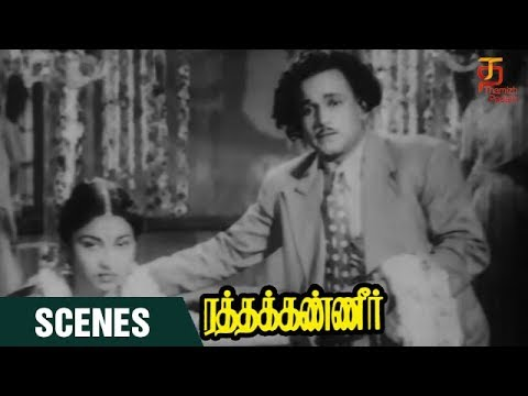Ratha Kanneer Tamil Movie Scenes | M R...