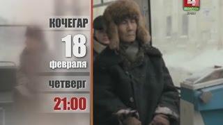 """Анонс фильма """"Кочегар"""""""