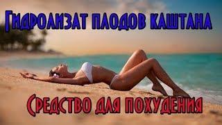 Гидролизат плодов каштана // Средство для похудения// Красота Вашего тела