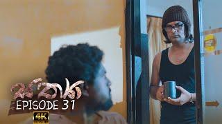 Sathya | Episode 31 - (2020-10-24) | ITN Thumbnail