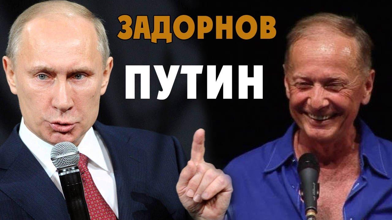 Задорнов про Путина, Медведева и предстоящие выборы - YouTube