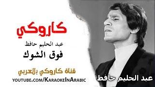 فوق الشوك كاروكي مع الكلمات - عبد الحليم كاروكي - arabic karaoke - كاملة