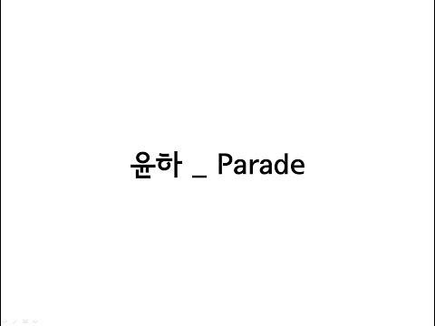 윤하(YOUNHA) _ Parade 가사(Lyrics)