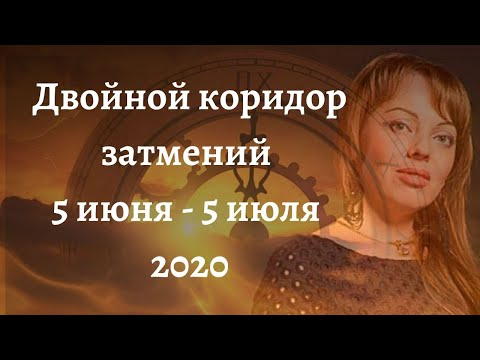Двойной коридор затмений 2020