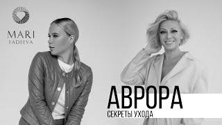 Аврора в проекте Поговорим о красоте Face Fit Мари Фадеевой