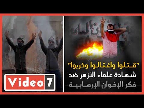 قتلوا واغتالوا وخربوا-.. شهادة علماء الأزهر ضد فكر الإخوان الإرهابية