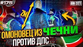 Город Грехов 175 - ДПС против ОМОНовца из Чечни