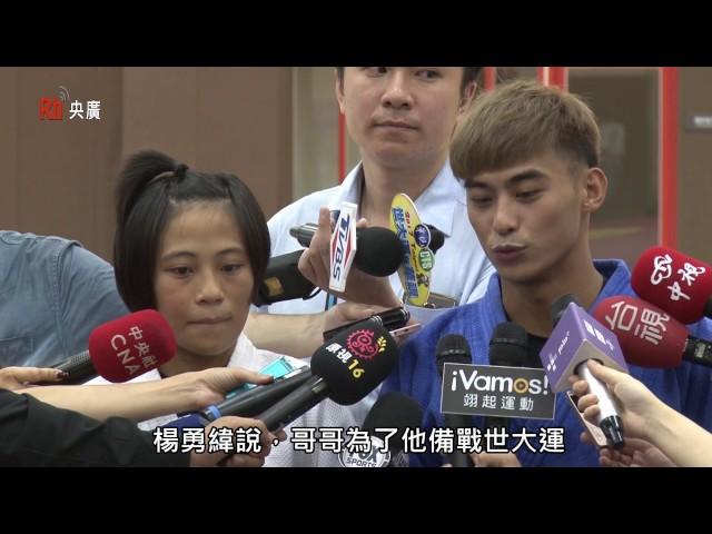 【央廣】世大運柔道勁敵不少 台灣搶奪牌機會