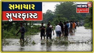 આજના સાંજના તાજા ગુજરાતી સમાચાર : 13-07-2019 | SAMACHAR SUPER FAST | News18 Gujarati