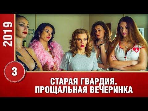ПРЕМЬЕРА 2020! СТАРАЯ ГВАРДИЯ. ПРОЩАЛЬНАЯ ВЕЧЕРИНКА. 3 серия. Русские сериалы 2020. Сериала 2020