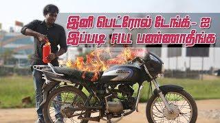 இனி பெட்ரோல் டேங்க்-ஐ இப்படி FILL பண்ணாதீங்க!!! |Tamil | LMES #92